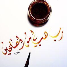 رب هب لي من الصالحين #ديواني #خط -عربي #خطوط #مشق #مجسمات ...
