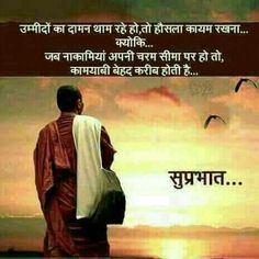 55 Best Su Prabhat Images Good Morning Wishes Hindi Quotes Good