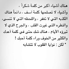 Arabic Love Quotes, Arabic Words, Love Quotes For Him, Islamic Quotes, Mood Quotes, Poetry Quotes, Life Quotes, Thing 1, Sweet Words