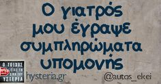 Funny Greek Quotes, Greek Memes, Funny Quotes, Words Quotes, Wise Words, Me Quotes, Religion Quotes, Funny Statuses, Clever Quotes