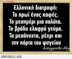 Funny Vid, The Funny, Funny Images, Funny Pictures, Funny Greek, Funny Statuses, Make Smile, Greek Quotes, Just Kidding