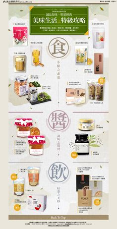 Food Graphic Design, Food Poster Design, Web Design, Japan Design, Food Design, Leaflet Layout, Web Layout, Layout Design, Dm Poster