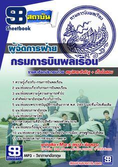 แนวข้อสอบ, ผู้จัดการฝ่าย, กรมการบินพลเรือน, หนังสือเตรียมสอบ, คู่มือสอบ - ร้านคู่มือเตรียมสอบออนไลน์ แนวข้อสอบงานราชการ มากที่สุดในเมืองไทย : Inspired by LnwShop.com