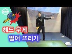 [ 김현우프로 ] 초보자도 쉽게 클럽 무게를 떨어 뜨리는 골프레슨 ㅣ Golf Lesson, Easy Swing - YouTube