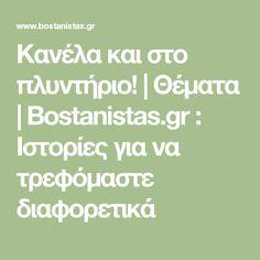 Κανέλα και στο πλυντήριο! | Θέματα | Bostanistas.gr : Ιστορίες για να τρεφόμαστε διαφορετικά