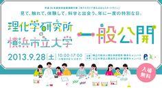 一般公開   理化学研究所横浜キャンパス・横浜市立大学鶴見キャンパス