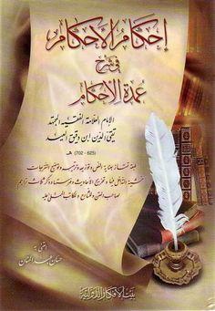Ihkaam Al-Ahkaam Fe Sharh O'mdat Al-Ahkaam (Arabic only)