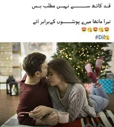 My Heer is and me Romantic Poetry For Husband, Urdu Poetry Romantic, Love Poetry Urdu, Poetry Quotes, Romantic Mood, Romantic Love Quotes, Beautiful Poetry, Beautiful Words, Sad Love