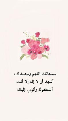 Quran Quotes Inspirational, Islamic Love Quotes, Muslim Quotes, Arabic Quotes, Iphone Wallpaper Quotes Love, Islamic Quotes Wallpaper, Citation Motivation Sport, Quran Arabic, Islam Quran