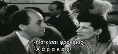 Old Greek, Just Kidding, Picture Video, Einstein, Movie Tv, Tv Series, How To Memorize Things, Funny Quotes, Old Things