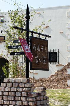 実績紹介-看板・サイン- aozora shikashitsu | 広島の店舗デザイン会社 株式会社アイシード i-seed co.,ltd Name Design, Flag Design, Property Signs, Dental Kids, Sign Display, Coffee Shop Design, Church Design, Logo Sign, Street Lamp