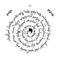 Calligraphy by Jamie Shear Cultura Judaica, Arte Judaica, Simbolos Tattoo, Tattoos, Symbole Protection, Hebrew Prayers, Learning A Second Language, Hebrew School, Learn Hebrew