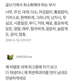 홈 / 트위터 Life Skills, Life Lessons, Korean Language Learning, Funny Memes, Hilarious, Best Tweets, Learn Korean, Mood Pics, Drawing Tips