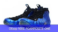 [YOUNGGUN] Обзор кроссовок Nike Air Foamposite One