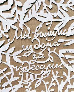 мы вышли из дома за чудесами.  вариант первый.  #сбпч #мывышлииздомазачудесами #леттеринг #гдбк #бвшд #bhsad #iambritankastudent #lettering