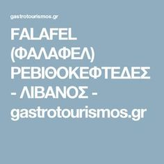 FALAFEL (ΦΑΛΑΦΕΛ) ΡΕΒΙΘΟΚΕΦΤΕΔΕΣ - ΛΙΒΑΝΟΣ - gastrotourismos.gr