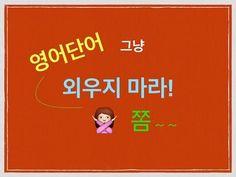 초등필수 영단어 800 매일 16분만에 끝내기 , 교과서 영어단어 암기|기초영어단어, 기초영어회화 - YouTube English Study, Learn English, King Jesus, Busy At Work, Learning, Business, Youtube, Korea, Design