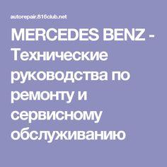 MERCEDES BENZ - Технические руководства по ремонту и сервисному обслуживанию