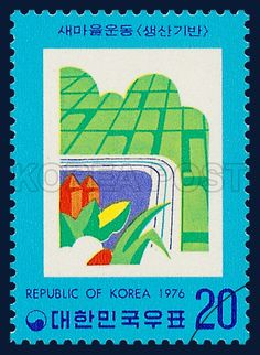 pecial Postage Stamps for Saemaul Undong, Saemaeul Movement, agricultural product base, commemoration, green, white, blue, 1976 04 22, 새마을운동 특별, 1976년 04월 22일, 1009, 생산기반, postage 우표