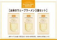 Gluten free gyoza wrappers, udon, ramen, yakisoba and other noodles online shop in #Japan