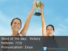 Word of the day: Victory  Hebrew: זְכִיָּה   Pronunciation: Zxiya