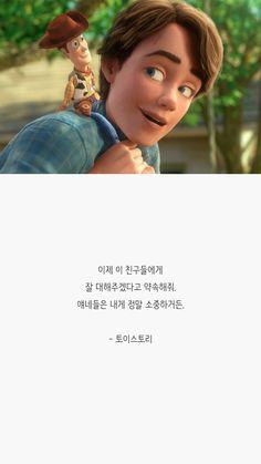 Korean Words Learning, Korean Language Learning, Korean Text, Korean Illustration, Korean Quotes, Cartoon Quotes, Learn Korean, Disney Quotes, Famous Quotes