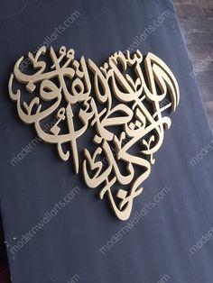 Verily In The Remembrance Of Allah - Heart Shape Wood Arabic Calligraphy Art, Arabic Art, Caligraphy, Arabic Design, Wall Art Uk, Modern Wall Art, Islamic Wall Decor, Art Deco Home, Scroll Saw Patterns