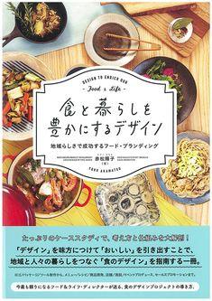 Menu Design, Food Design, Banner Design, Flyer Design, Japan Graphic Design, Graphic Design Typography, Book Layout, Free Paper, Japanese Graphic Design