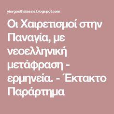Οι Χαιρετισμοί στην Παναγία, με νεοελληνική μετάφραση - ερμηνεία. - Έκτακτο Παράρτημα Blog, Blogging