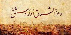 وعز الشرق اوله دمشق