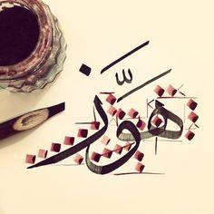 هوز #الخط_العربي