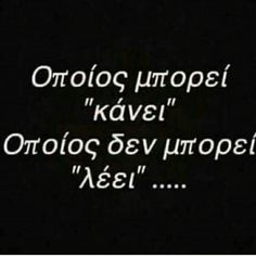 Λόγια μόνο τίποτα άλλο. . . . . . 365 Quotes, Advice Quotes, Wisdom Quotes, Words Quotes, Funny Quotes, Life Quotes, Unique Quotes, Clever Quotes, Inspirational Quotes