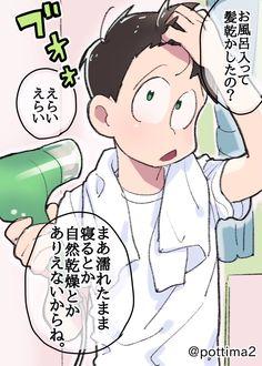 めんどくさい人へ【夢松】