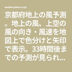 京都府地上の風予測。地上の風、上空の風の向き・風速を地図上で色分けと矢印で表示。33時間後までの予測が見られます!