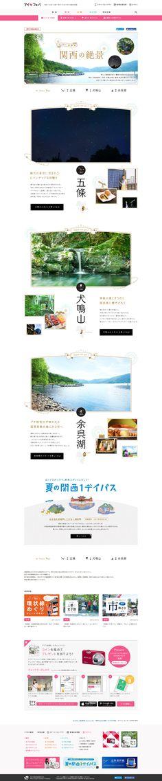 JRで行く! 星、滝、湖 関西の絶景【マイフェバ】. https://www.my-fav.jp/kansai/feature/164/