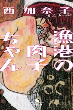 漁港の肉子ちゃん (幻冬舎文庫), http://www.amazon.co.jp/dp/4344421841/ref=cm_sw_r_pi_awdl_1DmOvb4E0705S