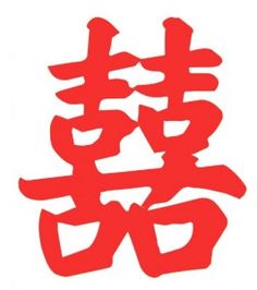 Chinese wedding traditions -a prevalent symbol of Chinese wedding traditions is the sign of double happiness. Two of the Chinese characters for joy are positioned next to one another to create this significant symbol which is used on the invitations, decorations, and cake to wish the couple a happy life together.