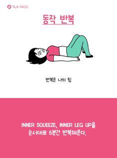 허벅지 안 쪽 살들이 부딪힐 때, 7가지 해결 방법 : 네이버 포스트 At Home Workouts, Exercise, Memes, Health, Stretching, Diet, Ejercicio, Health Care, Exercises