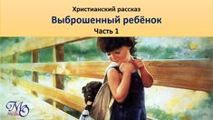 Выброшенный ребенок - Христианский рассказ  (Часть 1) - Тамара Резникова