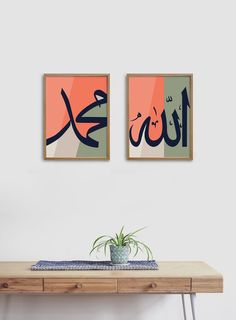 Allah & Muhammad as a set I Beautiful Calligraphy I Peach- Teal Colours I Wall Art Print I Frame Not Included - rosalie Arabic Calligraphy Art, Beautiful Calligraphy, Arabic Art, Calligraphy Alphabet, Islamic Art Pattern, Pattern Art, Islamic Paintings, Islamic Wall Art, Wall Art Prints