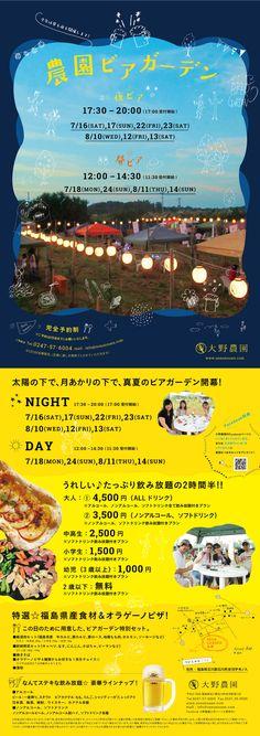 農園ビアガーデン Web Ui Design, Food Design, Graphic Design, Dm Poster, Nature Posters, Japanese Design, Web Banner, Paper Design, Illustrations Posters