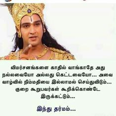 Like Quotes, Quotes About God, Picture Quotes, Krishna Mantra, Krishna Quotes, Tamil Love Memes, Positive Thoughts, Positive Quotes, Mahabharata Quotes