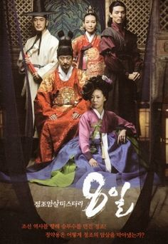 Eight Days, Assassination Attempts against King Jeongjo(Hangul:정조암살미스터리 8일) is a 2007 South KoreantelevisionminiseriesstarringKim Sang-joong,Park Jung-chul,Jung Ae-ri. The series ran for 10 episodes, and was aired by CGV. This show is placed in the context of the Eight Days procession organized in 1795 by KingJeongjo of Joseonto visit the tomb of his father atHwaseong Fortress. This historic event was a huge one, involving 5,661 people and 1,417 horse.
