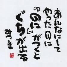 【相田みつを】くじけそうな時、そっと背中を押してくれるような相田みつを名言集【心温まる名言集】 - NAVER まとめ Wise Quotes, Famous Quotes, Inspirational Quotes, Japanese Words, Life Words, Cheer Up, Powerful Words, Happy Life, Cool Words