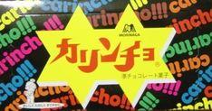 カリンチョ 70年代後半~80年代 森永製菓