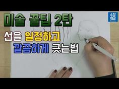 Art Lessons, Art For Kids, Watercolor, Education, Studio, Drawings, Illustration, Youtube, Painting
