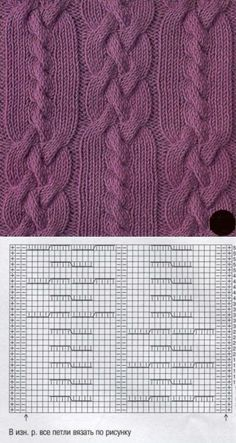 New Crochet Pillow Pattern Cable Ideas Cable Knitting Patterns, Knitting Charts, Lace Knitting, Knitting Stitches, Knitting Designs, Knit Patterns, Stitch Patterns, Pull Torsadé, Crochet Pillow Pattern