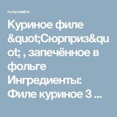 """Куриное филе """"Сюрприз"""" , запечённое в фольге Ингредиенты: Филе куриное 3 шт. Молоко 1 стакан Картофель средний 6 шт. Лук... Шедевры кулинарии - Мой Мир@Mail.ru"""