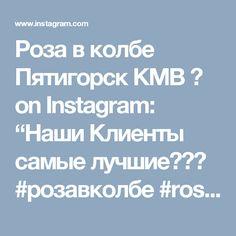 """Роза в колбе Пятигорск КМВ 🌹 on Instagram: """"Наши Клиенты самые лучшие😉👍💪 #розавколбе #rosavkolbe #долговечнаяроза #стабилизированныецветы #цветы #роза #розавколбепятигорск #вечнаяроза…"""""""