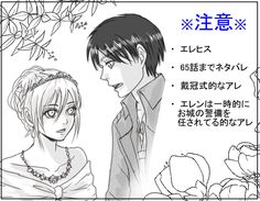 【エレヒス】はじめて漫画 [1]